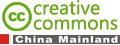 Creative Commons 协议